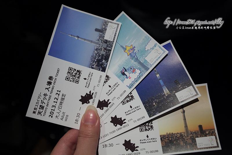 Tokyo Solamachi & 晴空塔