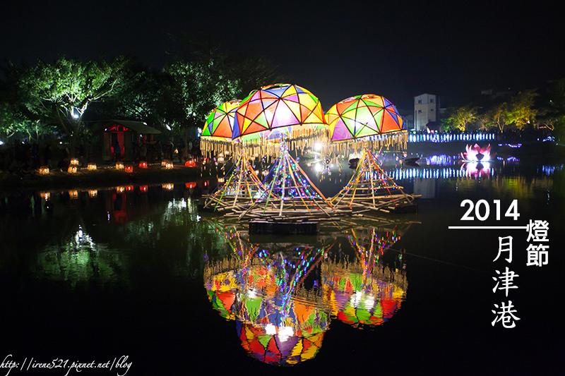 即時熱門文章:【台南鹽水】點亮月津的夜空,水上花燈在這裡.2014月津港燈節