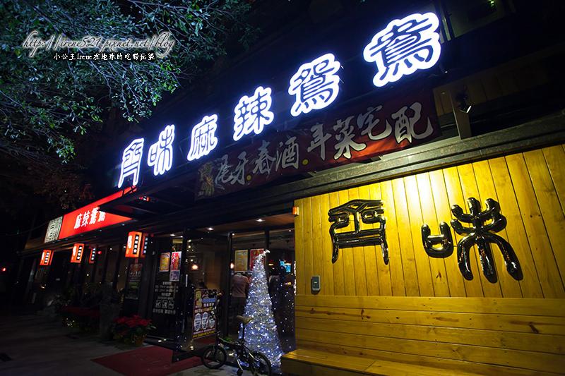14.01.19-齊味麻辣鴛鴦鍋