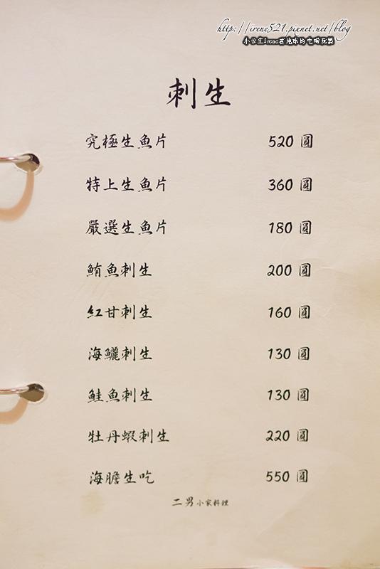 13.01.14-中和二男小家料理