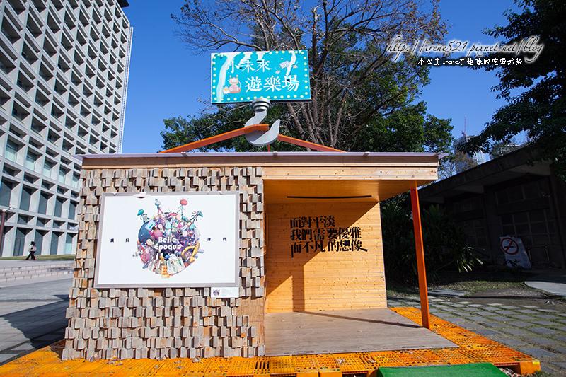 【台北】散步城市綠洲,看展覽、吃美食、曬太陽.松菸 & 吳寶春麵包 @Irene's 食旅.時旅