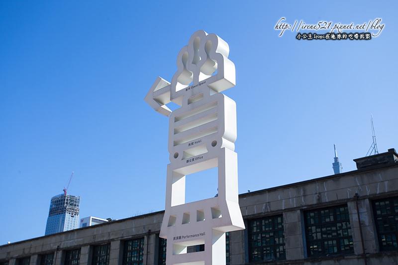 14.01.11-松山文創園區