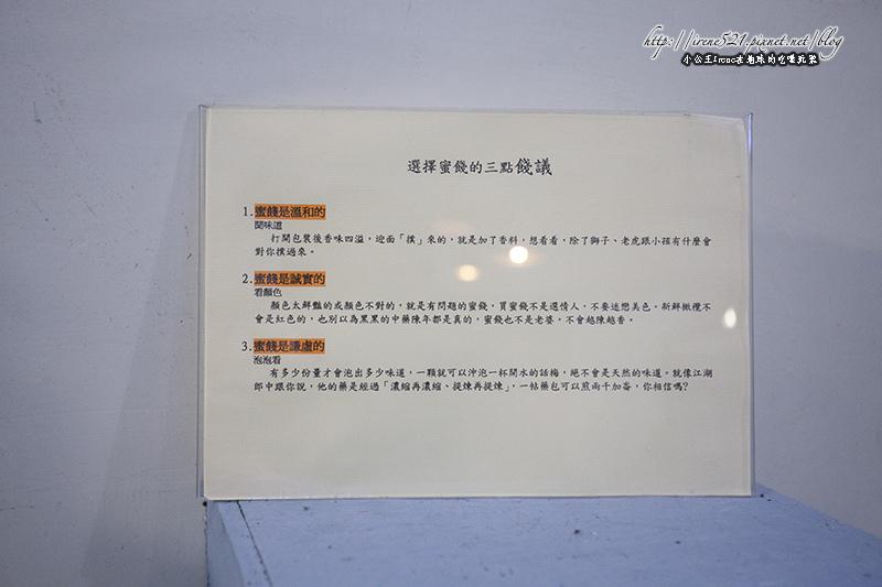 13.06.22-橘之鄉蜜餞形象館