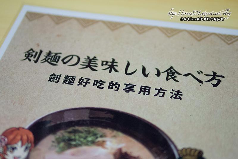 13.12.29-劍麵