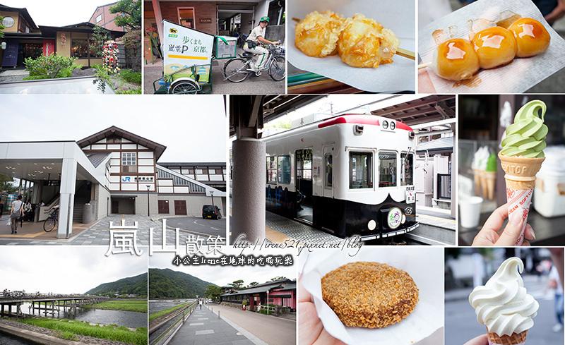【京都嵐山】嵐山商店街散策.蹉跎整日時光也不厭倦 @Irene's 食旅.時旅