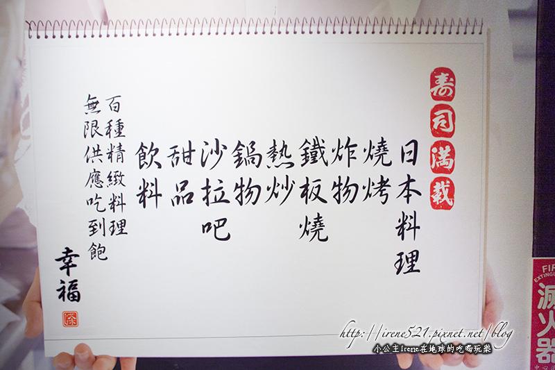 13.11.24-壽司滿載