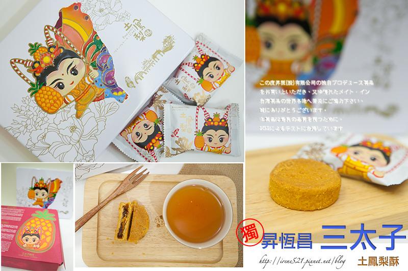 即時熱門文章:【團購】台灣味,台灣的風情,台灣的驕傲.三太子鳳梨酥