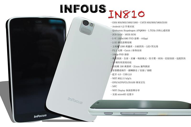 【3C開箱文】C/P值超高的平價中階智慧型手機.InFocus IN810 @Irene's 食旅.時旅