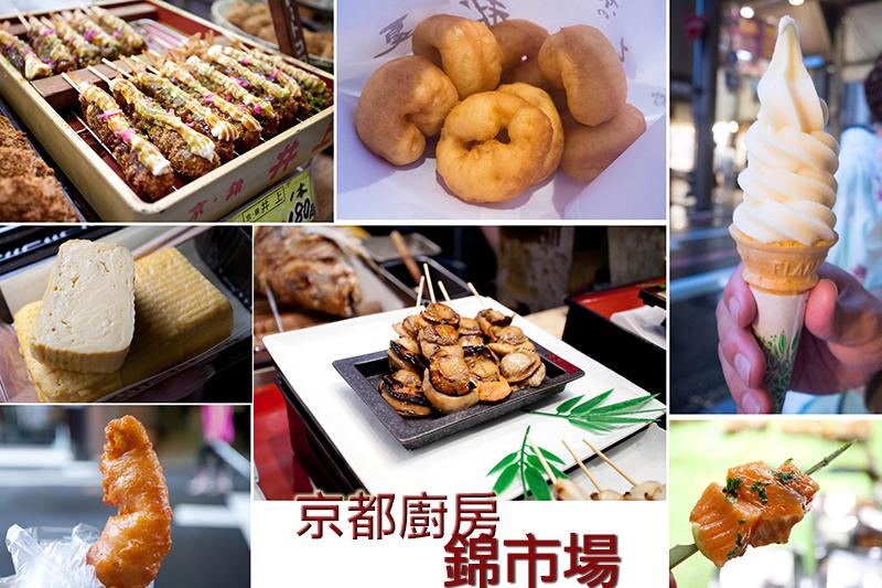 【京都】必訪擁有京都廚房之稱的錦市場.一天來兩次也不嫌膩 @Irene's 食旅.時旅
