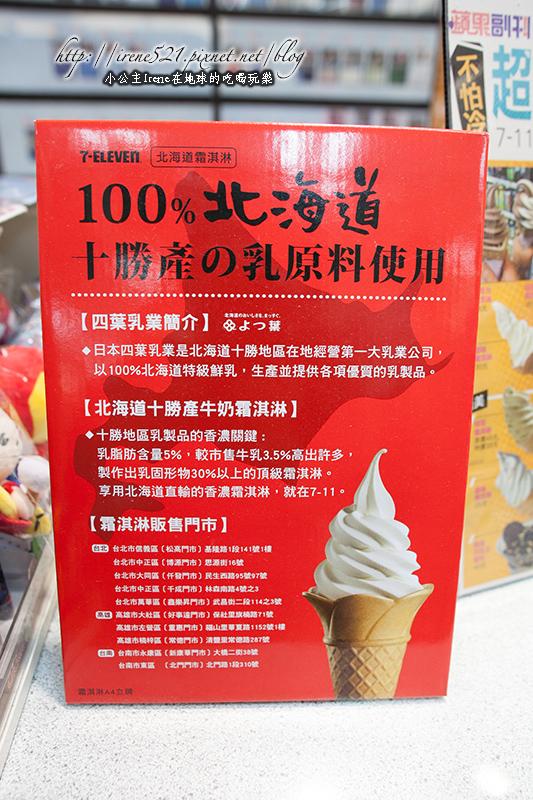 13.11.02-7-11北海道霜淇淋
