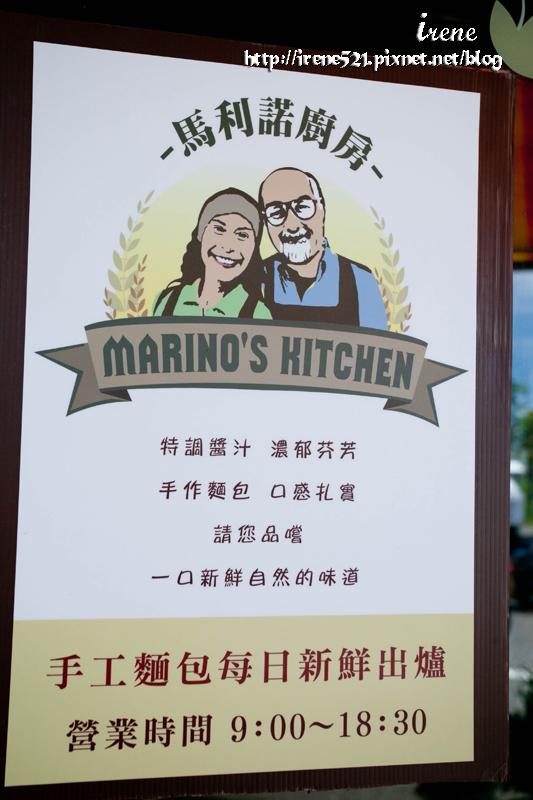 馬利諾廚房