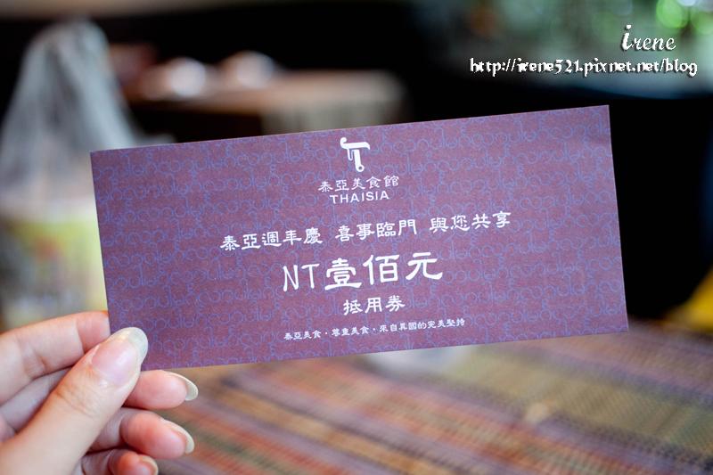 13.09.01-泰亞美食館