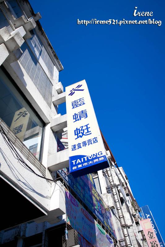 藍蜻蜓速食專賣店