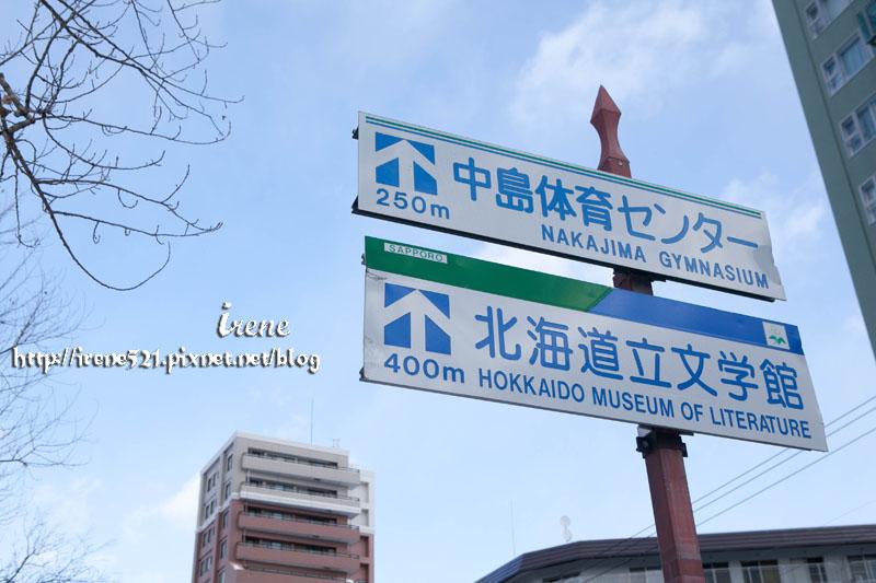 中島公園彌彥神社