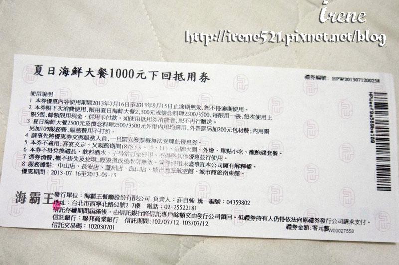 13.08.08-海霸王