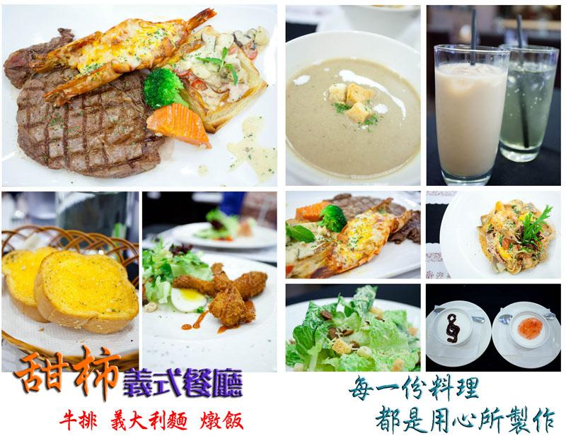 【台北松山區】海鮮義大利麵&12盎司大牛排,還有私房料理通通在這裡.甜柿義式餐廳 @Irene's 食旅.時旅