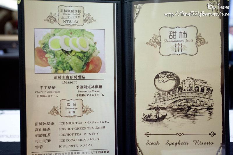 13.08.11-甜柿義式餐廳