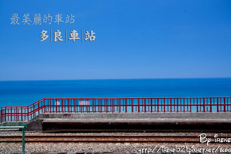 【台東太麻里】無敵海景的最美麗車站當之無愧.多良車站 @Irene's 食旅.時旅