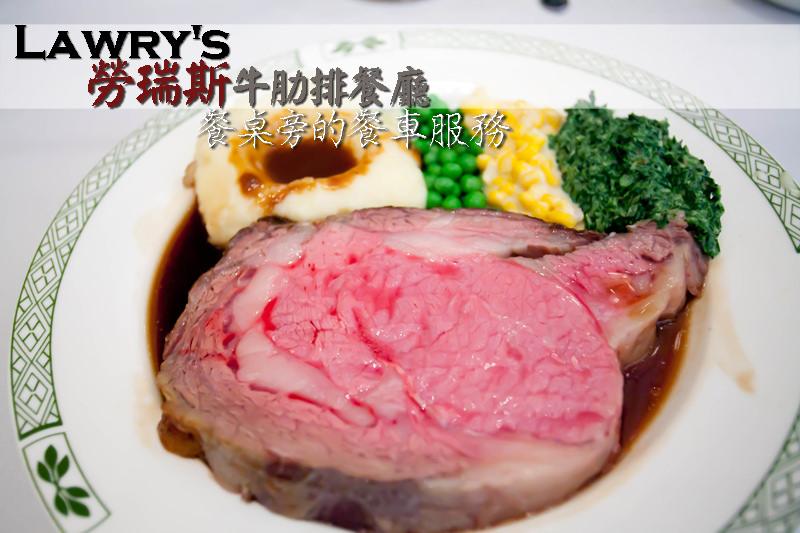 【台北信義區】親切而尊榮的桌邊服務.Lawry's勞瑞斯牛肋排餐廳 @Irene's 食旅.時旅