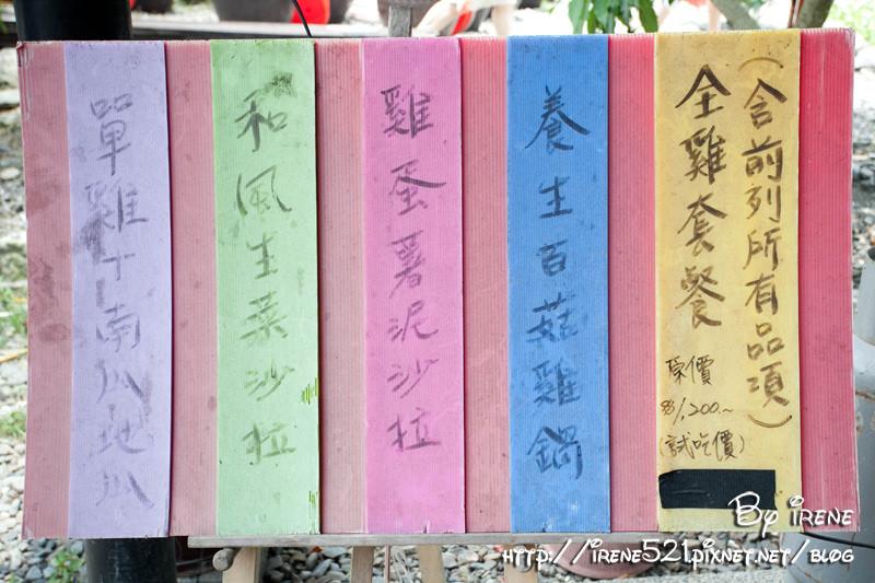 13.07.06-老媽媽豆腐乳烤香雞