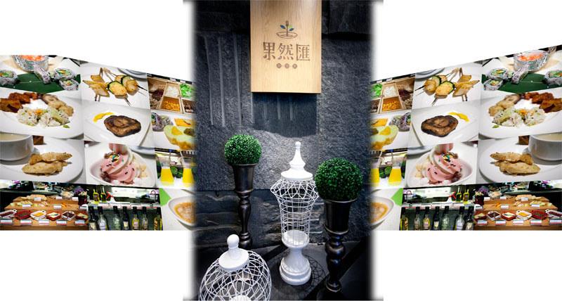 【台北大安區】用蔬食環遊世界,超乎想像的蔬食百宴.果然匯 @Irene's 食旅.時旅