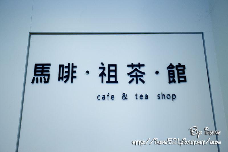 【馬祖南竿】休息一下再繼續未完成的旅程.馬咖.祖茶.館 @Irene's 食旅.時旅