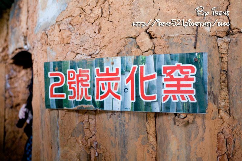 【南投鹿谷】小半天閃耀著竹炭光.武岫竹炭窯文化園區 @Irene's 食旅.時旅