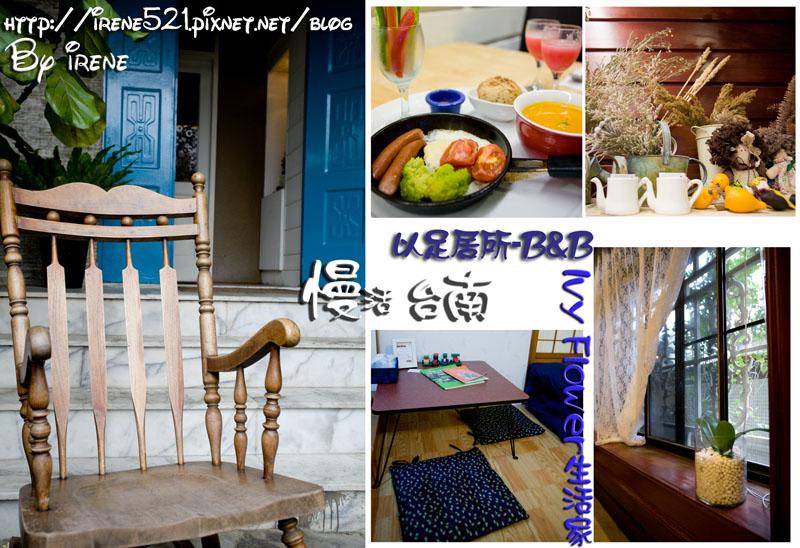 【台南】慢活慢食的台南生活.Ivy Flower生活家:以。足居所-B&B @Irene's 食旅.時旅