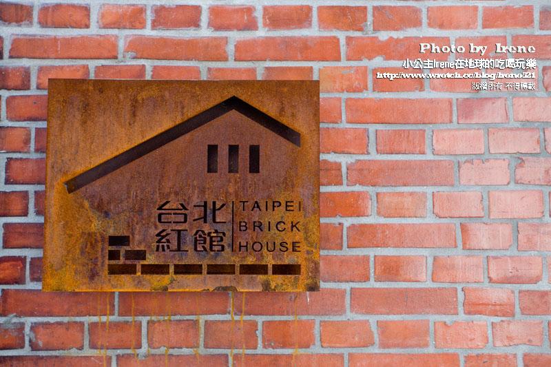 即時熱門文章:【台北】超好拍的紅磚六合院.華山文化創意產業園區