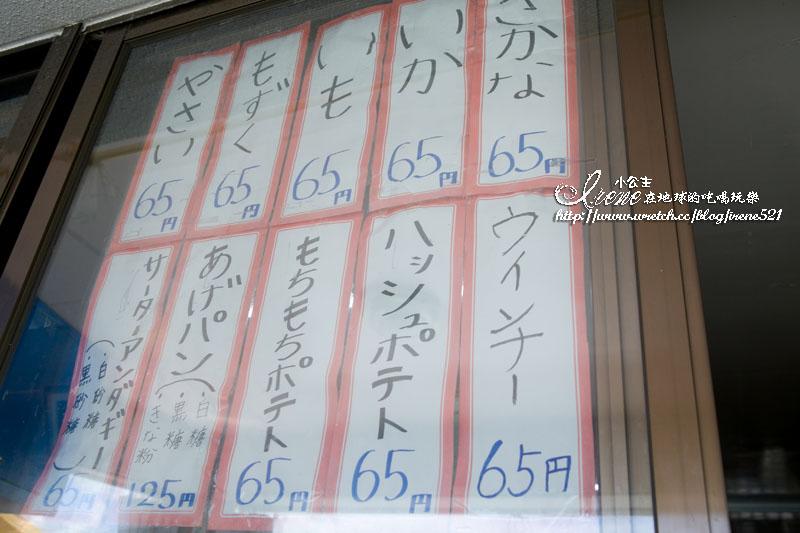 奧武島-中本鮮魚店