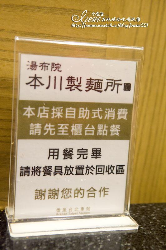 12.11.18-湯布院本川製麵所