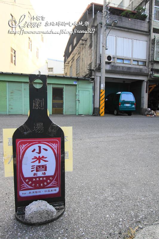 花蓮文化創意產業園區