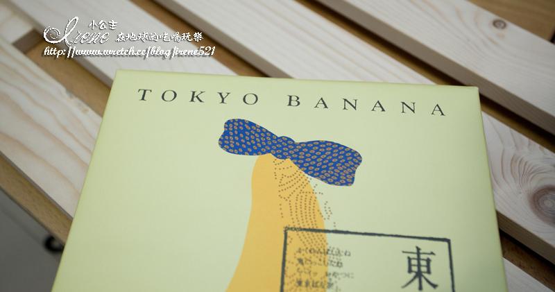 東京香蕉Tokyo Banana