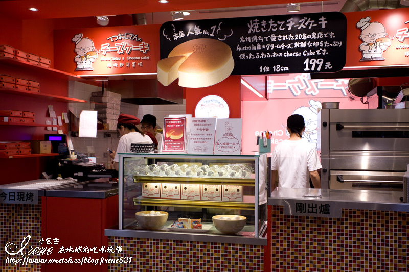 UNCLE TETSU'S CHEESE CAKE