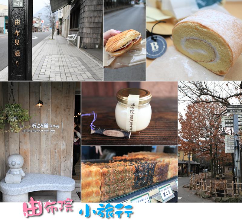 【日本九州】清幽 自在 漫步.湯布院一日行程