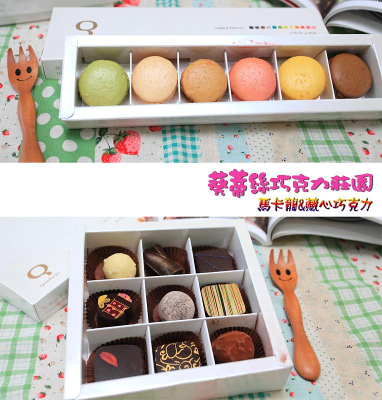 【試吃】馬卡龍&藏心巧克力.葵蒂絲巧克力莊園 @Irene's 食旅.時旅