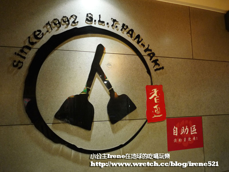即時熱門文章:【台北大同區】台客料理.香連鐵板燒&古早味紅豆餅