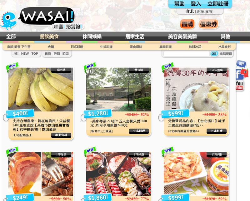 【分享】齊全的團購網.哇塞!Wasai! @Irene's 食旅.時旅