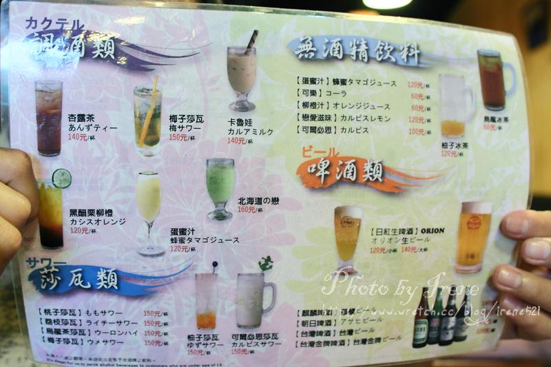 11.08.13-初穗 居酒屋