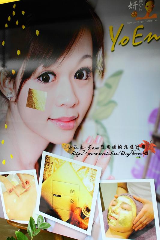 延伸閱讀:【台北內湖區】黃金美容.優妍spa黃金美肌概念館