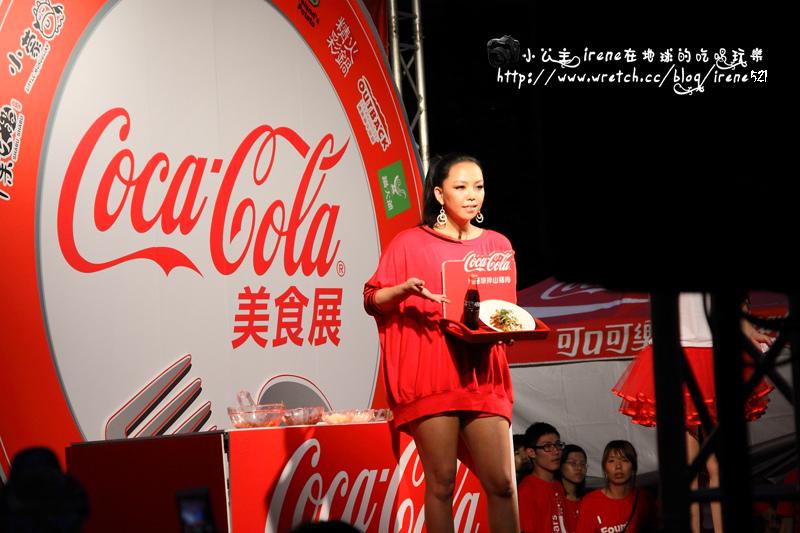 【活動】與阿妹同樂‧2011可口可樂美食展 @Irene's 食旅.時旅