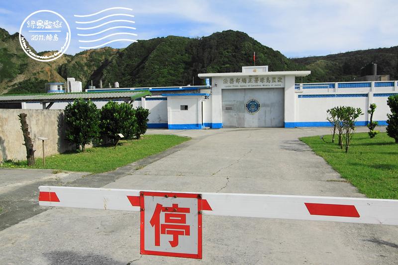 即時熱門文章:【綠島】大哥的故鄉.綠島監獄