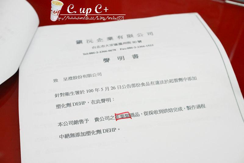 中和C.up C+
