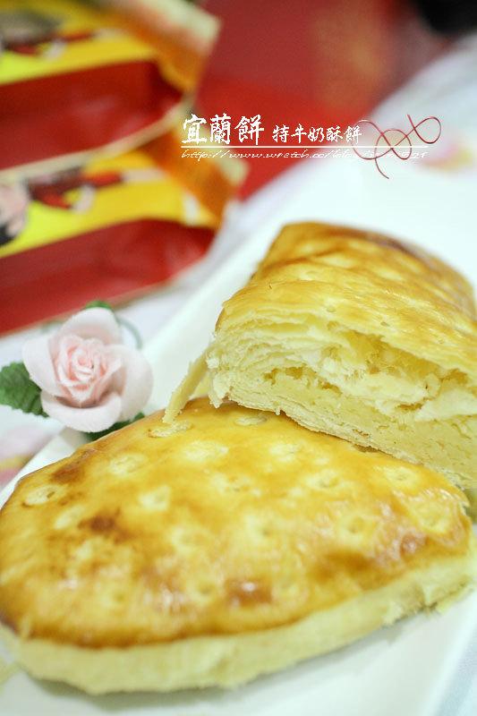 宜蘭餅-特牛奶酥餅