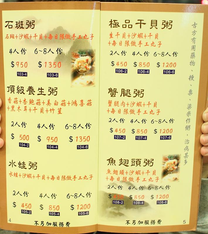 【板橋】寒冬中溫暖的一鍋粥.潮州一品沙鍋粥