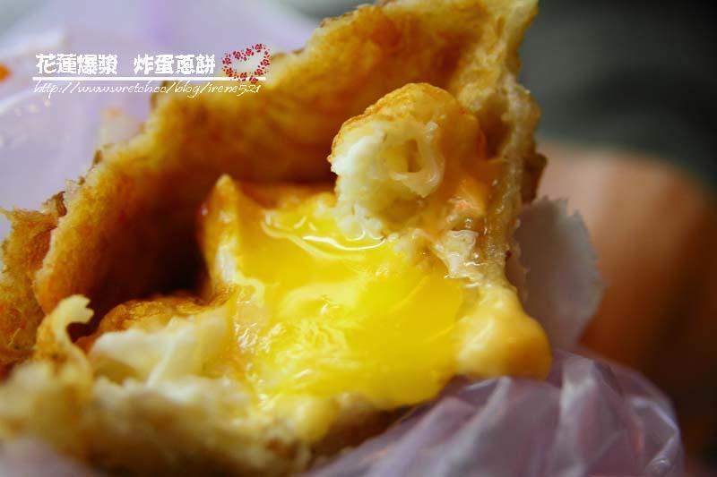 【台北公館】台北也有炸蛋蔥油餅‧花蓮爆漿炸蛋蔥餅 @Irene's 食旅.時旅
