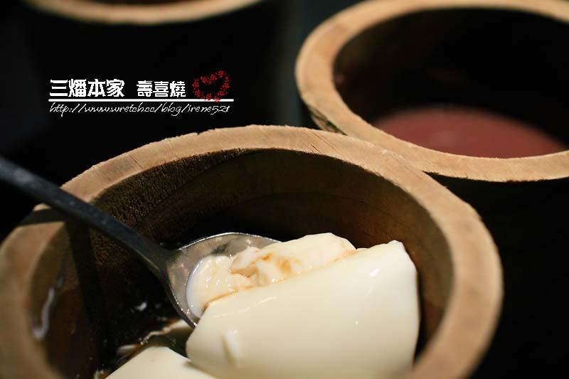 【台北中山區】徹底解放吃肉的快感.三燔本家壽喜燒