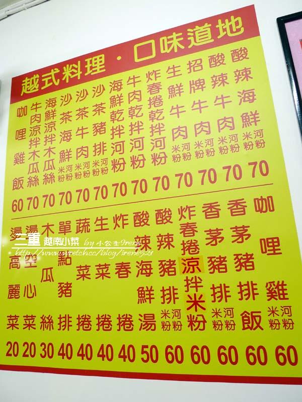 【三重】來自越南媽媽的家鄉味‧三重越南小菜