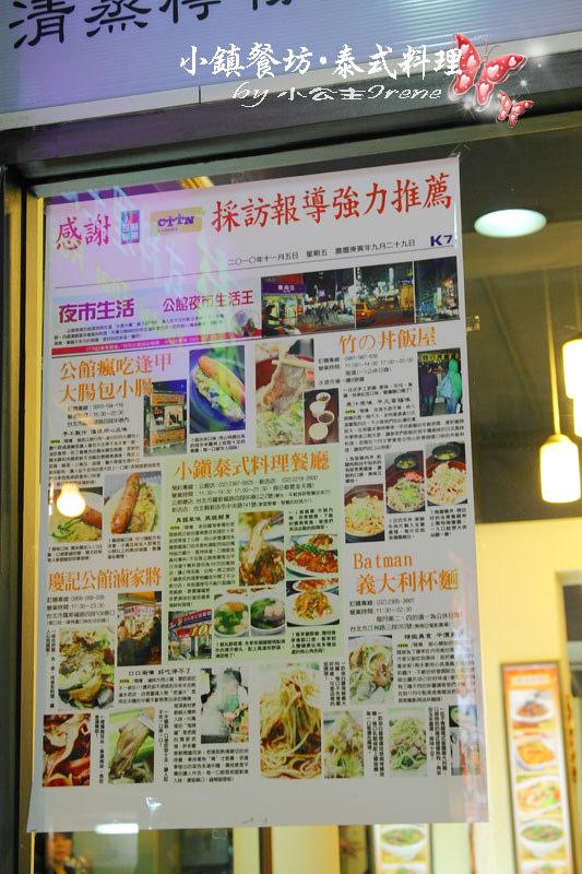 【台北公館】迎合台灣口味‧小鎮餐坊泰式料理