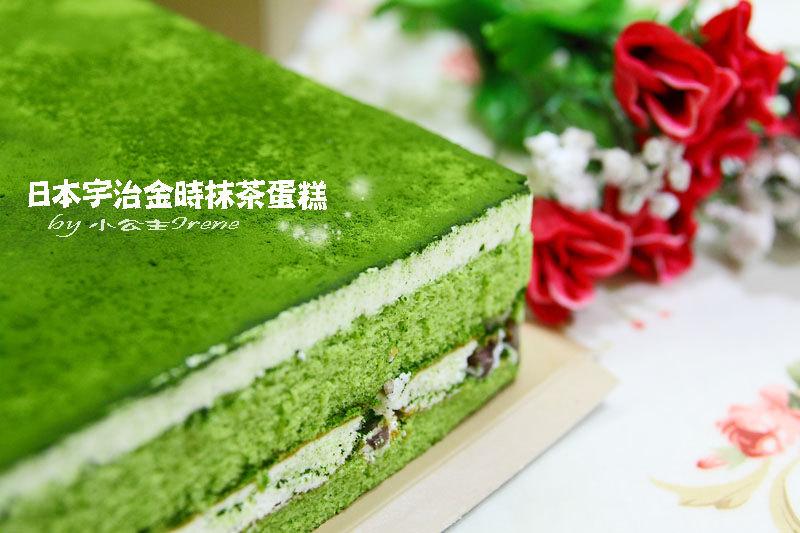 即時熱門文章:【體驗】日本宇治金時抹茶蛋糕